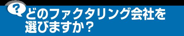 どのファクタリング会社を選びますか